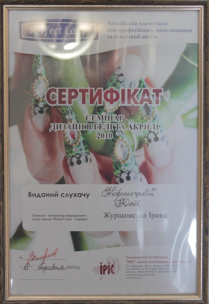 Нововолинськ | Студії тату | Краса | Магазини, компанії