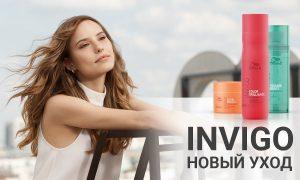 Нова серія засобів по догляду за волоссям Invigo від Wella вже в наявності у салоні краси «Скарабей»!!!!!